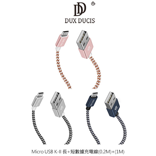 0.2M+1M DUX DUCIS Micro USB K-II 長+短 快速充電鋁合金編織傳輸線雙線組 傳輸線 充電線 數據線 電源線/SONY/HTC/小米/ASUS/OPPO/三星