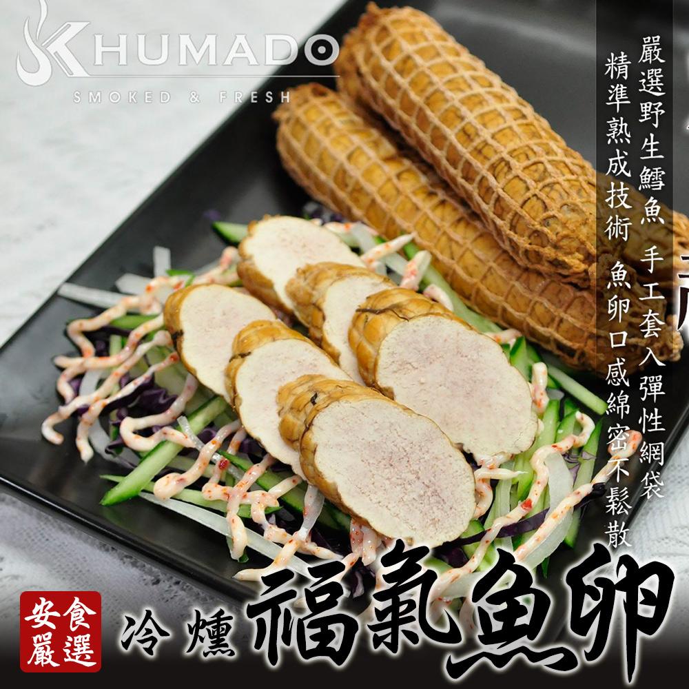 安食嚴選 冷燻福氣魚卵180g/包(BOBC0038)