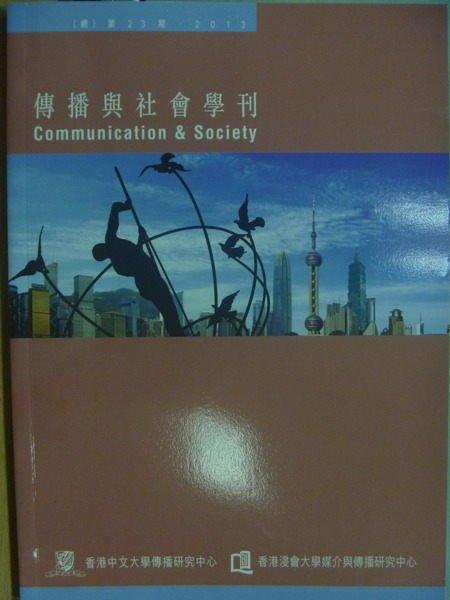 【書寶二手書T2/大學社科_YJE】傳播與社會學刊_總23期2013