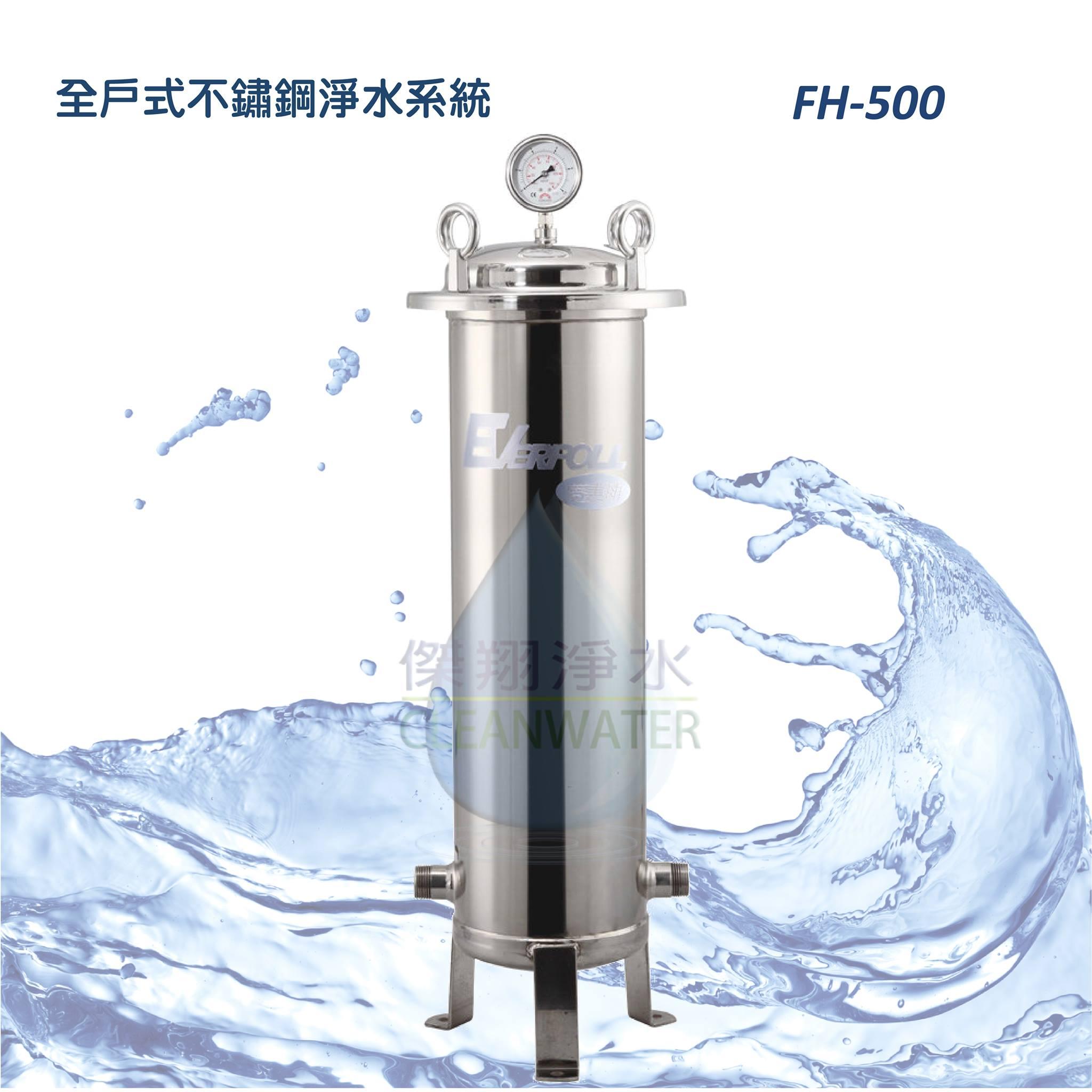 愛惠浦 EVERPOLL  全戶式不鏽鋼水塔過濾器 FH-500【免費到府標準安裝】