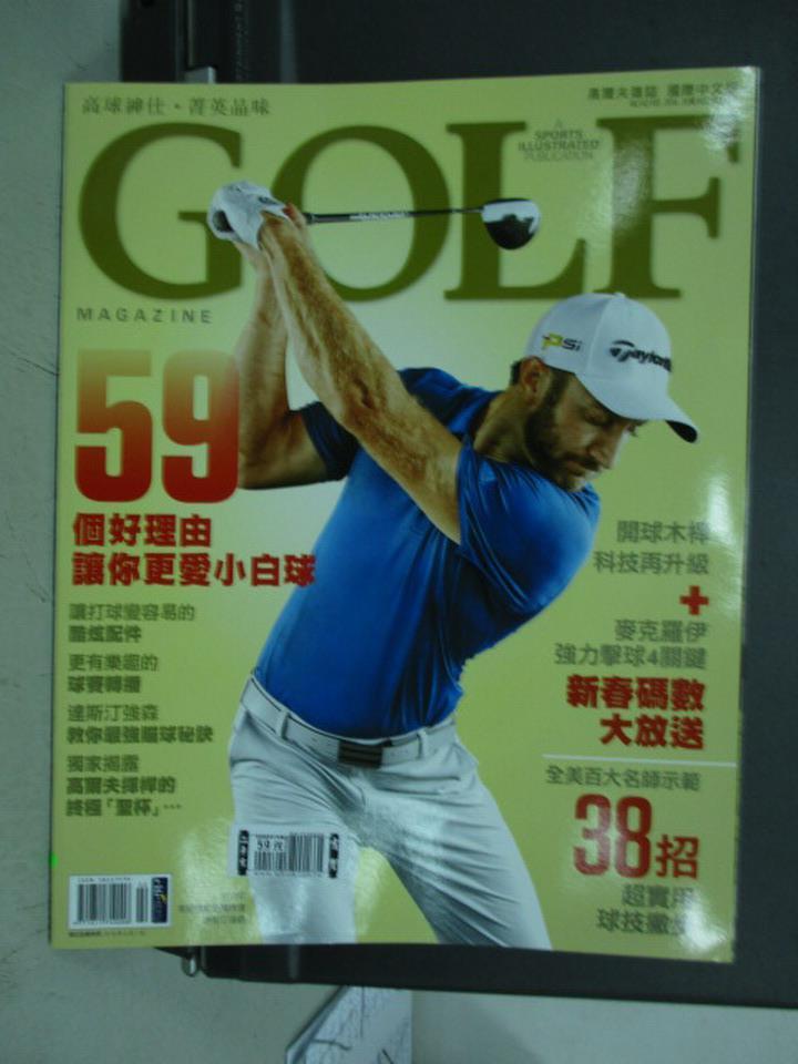 【書寶二手書T1/雜誌期刊_QMV】高爾夫雜誌_142期_59個好理由讓你更愛小白球等