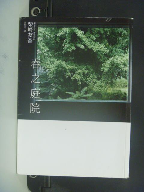 【書寶二手書T7/翻譯小說_OEO】春之庭院_柴崎友香