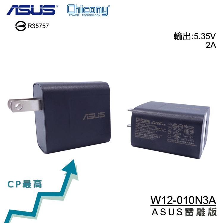 ASUS 原廠旅充頭/5.35V/2A/【W12-010N3A】/群光 Chicony/充電器/旅充/平板/手機/行動電源/電源供應器/ASUS ZenFone Selfie ZD551KL/Max ZC550KL/Go ZC500TG/TV ZB551KL/ZenFone 2 ZE551ML/Laser ZE500KL/ZE550KL/Zoom ZX551ML