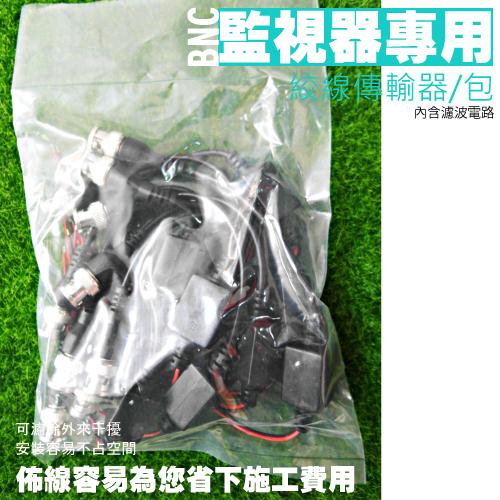 高雄/台南/屏東監視器 絞線傳輸器 Cable線網路線BNC 視頻轉換 適攝影機DVR CVI TVI AHD 海康 可取 雄邁 10入/包 台灣製造