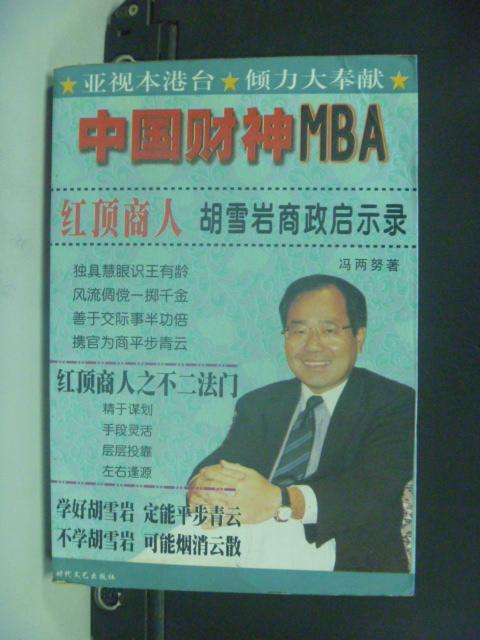 【書寶二手書T5/財經企管_KHY】中國財神MBA紅頂商人_胡雪岩商政啟示錄_馮兩努