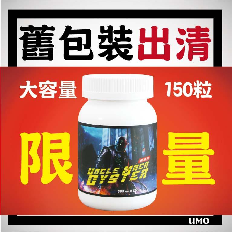 ★舊包裝即期良品★ 蠣瑪伯 瑪卡保健膠囊 1瓶(150顆) 牡蠣/瑪卡/一氧化氮精胺酸/紅蔘