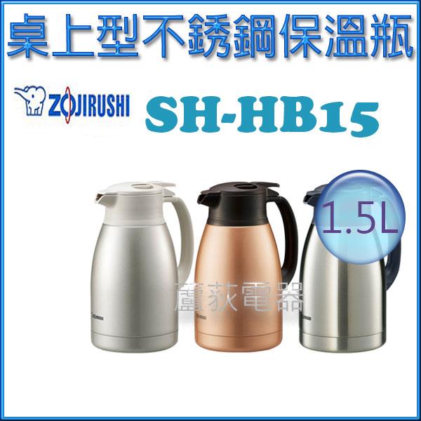新品預購【蘆洲~蘆荻電器】 全新1.5L 【象印桌上型不銹鋼保溫瓶】SH-HB15另售SH-HB10.SH-HB19.