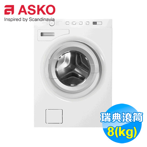 ASKO 瑞典賽寧 8公斤 滾筒式洗衣機 W-6564