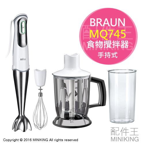 【配件王】日本代購 BRAUN 德國百靈 MQ745 手持式攪拌機組 食物攪拌器 電動攪拌機 防噴散 勝 MQ735