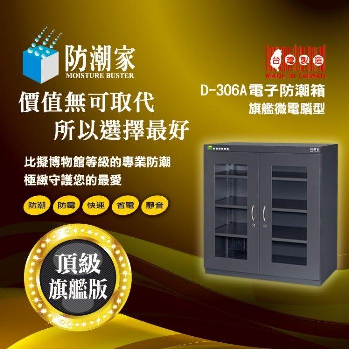 *╯新風尚潮流╭*防潮家 365L 電子防潮箱 優質防護 效果快8倍 防潮櫃 D-306A
