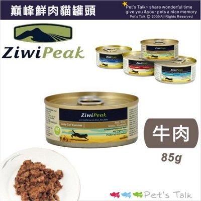 ZiwiPeak巔峰95%鮮肉無穀貓咪主食罐 - 牛肉 85g Pet'sTalk
