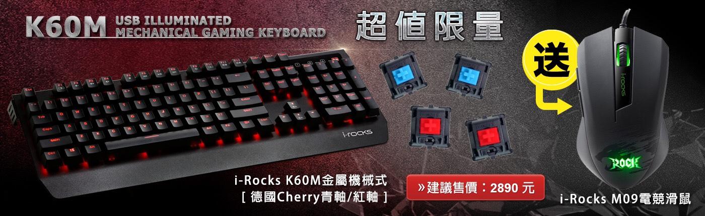 I-Rocks 艾芮克 K60M CHERRY 青軸/紅軸 加贈M09 滑鼠