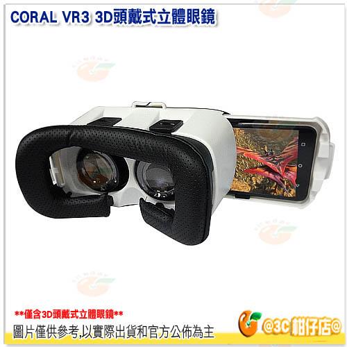 CORAL VR3 3D頭戴式立體眼鏡 VR虛擬眼鏡 立體眼鏡 頭戴式眼鏡 手機眼鏡 適 4.7-6吋手機
