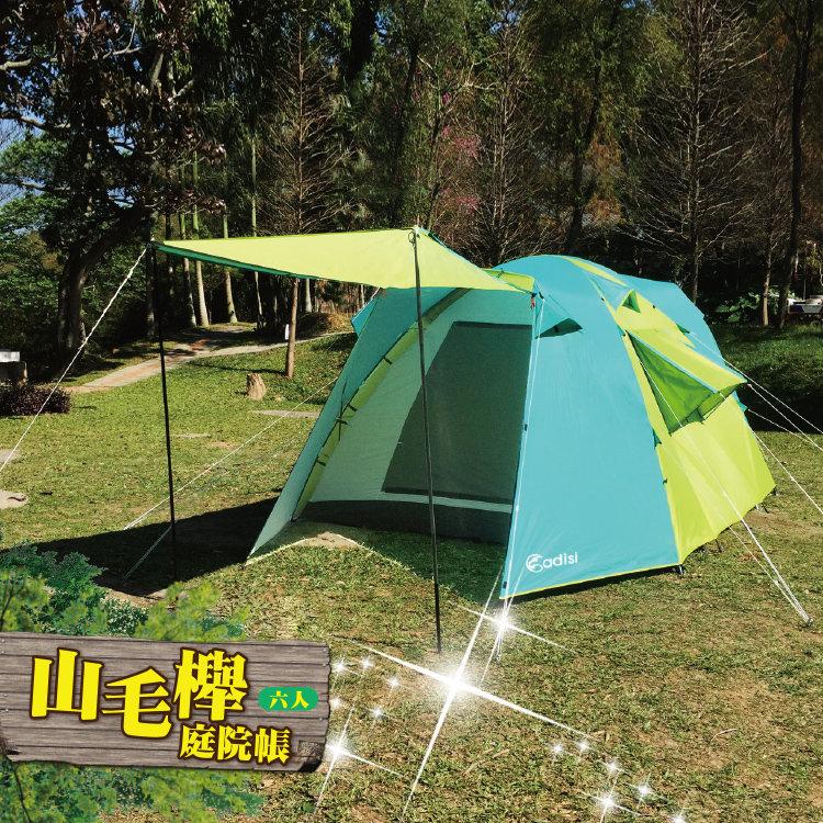 【露營趣】中和 特價中 ADISI 山毛櫸庭院帳 AT16093 6人帳 六人帳 露營帳篷