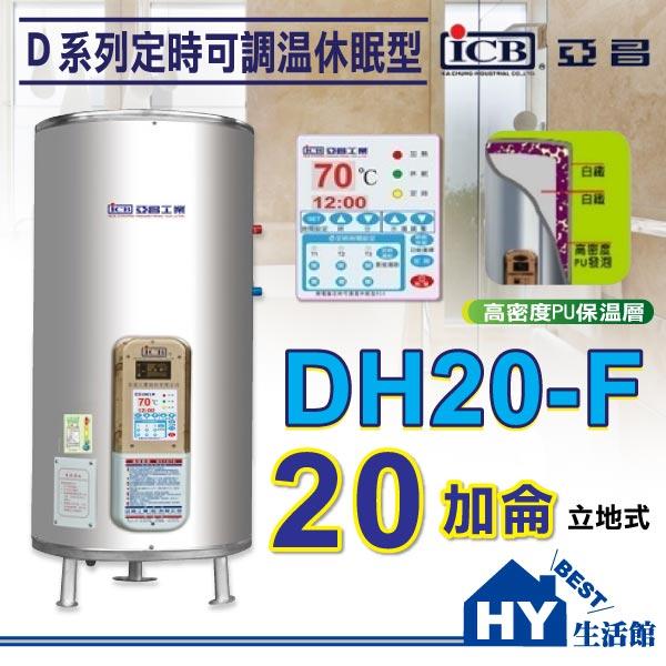 亞昌 D系列 DH20-F 儲存式電熱水器 【 定時可調溫休眠型 20加侖 立地式 】不含安裝 區域限制 -《HY生活館》