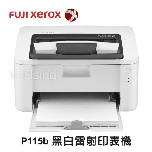 【OKIN】富士全錄 Fuji Xerox DocuPrint P115 b黑白雷射印表機 P115b