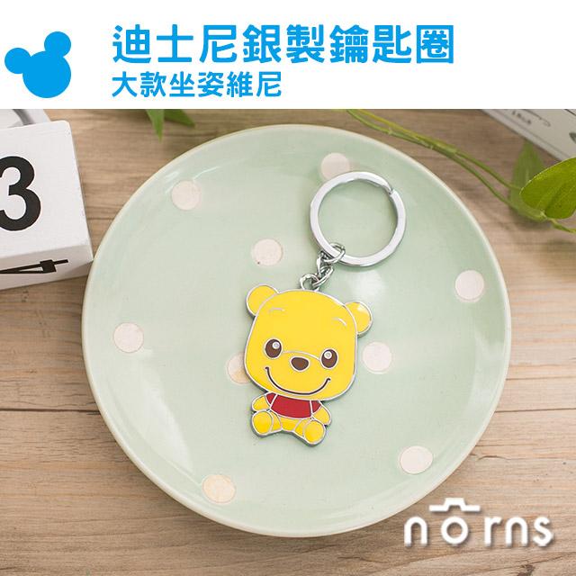 NORNS 【銀製鑰匙圈-大款坐姿維尼】迪士尼 鑰匙圈  Disney 小熊維尼 雜貨 吊飾