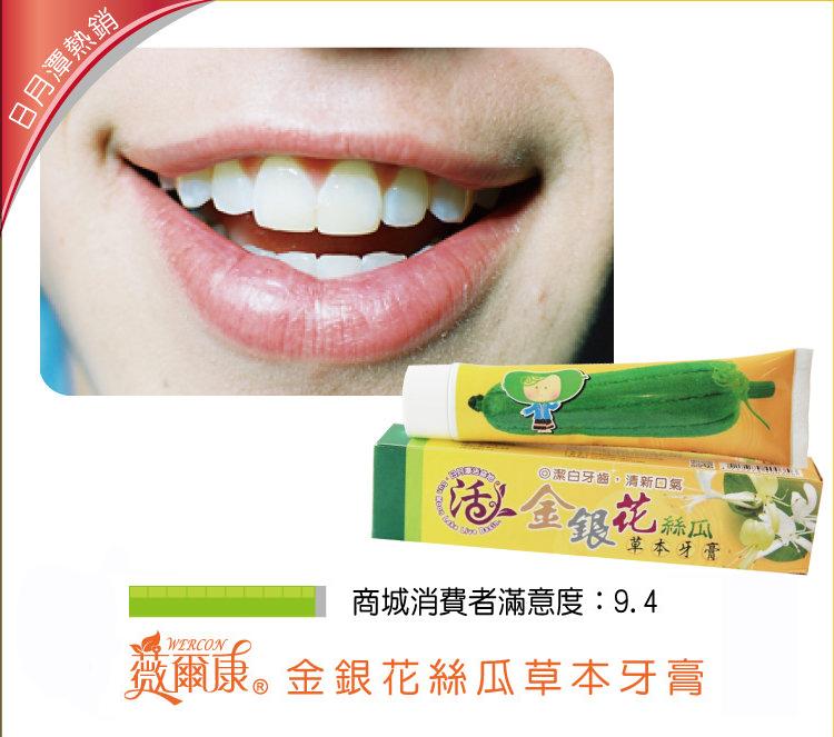 【日月潭活盆地 農產品 回購率第一名】薇爾康®金銀花絲瓜 草本牙膏 搭配蜂凝膠 效果更好