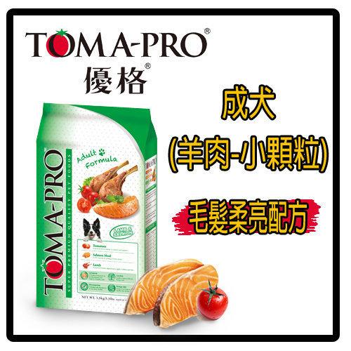 【力奇】優格 成犬毛髮柔亮配方-羊肉+米(小顆粒)-1.5kg-320元>可超取(A051F09)