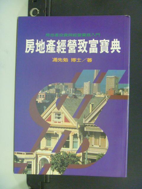 【書寶二手書T4/投資_KEX】房地產經營致富寶典_原價300_馮先勉