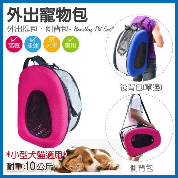 凱莉小舖【TP】寵物側背包/寵物推車提包組/高鐵包/外出籠/運輸籠/可另加購 拉桿/推車架