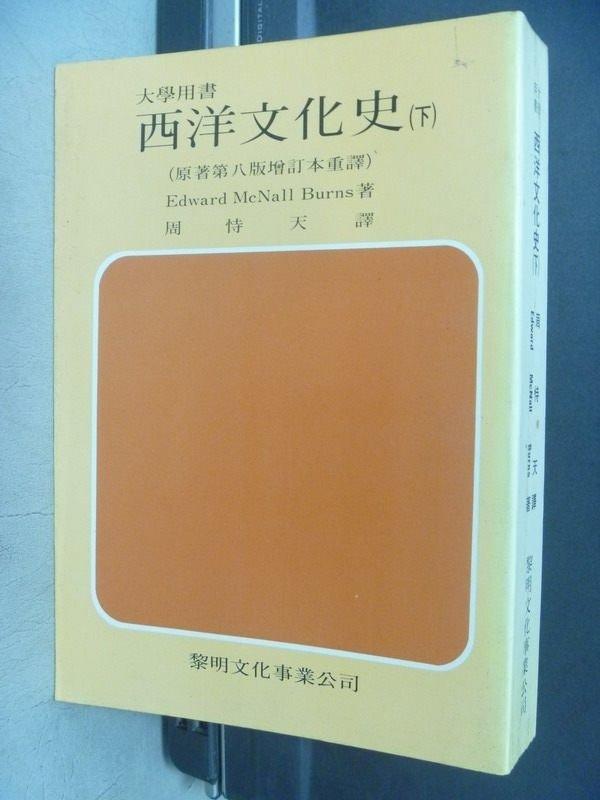 【書寶二手書T7/大學藝術傳播_JRC】西洋文化史(下)_民79
