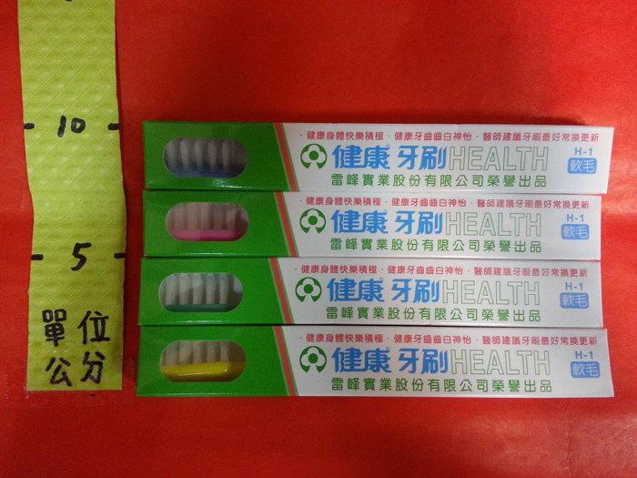 H1 健康成人牙刷1支#H-1 雷峰 健康牙刷 不挑色