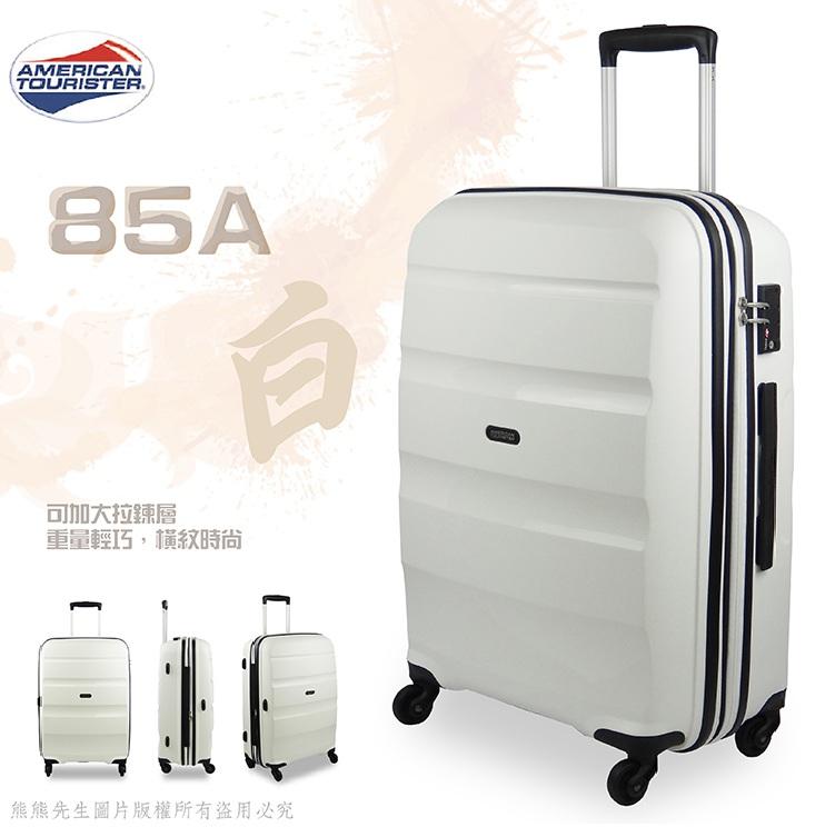 《熊熊先生》8折特惠 詢問另有優惠 新秀麗Samsonite 登機箱20吋 行李箱旅行箱 85A 美國旅行者 TSA密碼鎖 亮面