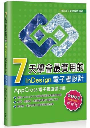 7天學會最實用的InDesign電子書設計-AppCross電子書速習手冊