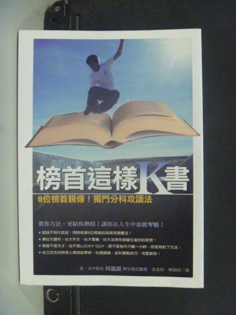 【書寶二手書T9/高中參考書_JGS】榜首這樣K書_李孟賢