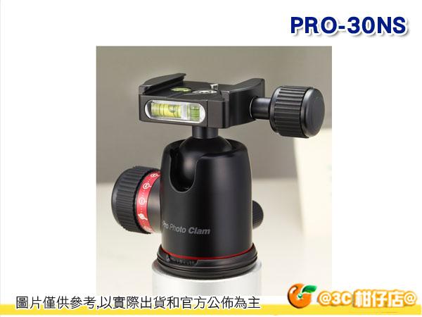 Photo Clam PRO-30NS 阻尼可調球型雲台 雙水平儀 黑/紅色 捷新公司貨