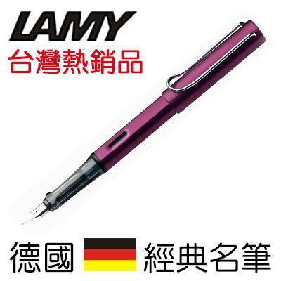 LAMY AL-STAR 恆星系列 29 靚紫 鋼筆 - F尖 / 支
