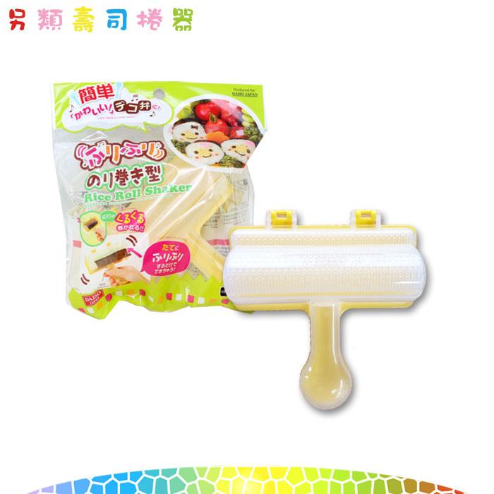 大田倉 日本進口正版 滾筒式壽司盒 手搖式海苔捲製作器 長條飯糰 壽司捲器 壽司搖搖器 258202