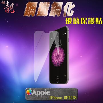 【超靚】APPLE IPHONE6 PLUS / IPHONE 6S PLUS 鋼化玻璃保護貼 (IPHONE 6 PLUS S / IPHONE6 PLUS S / iPhone 6 Plus 玻璃貼 / iPhone 6 Plus 玻璃保護貼  / iPhone 6 Plus玻璃貼 / iPhone 6+玻璃保護貼 / APPLE 蘋果 I6 Plus  IP6+ 5.5吋 / 螢幕保護貼 / 9H硬度 / 2.5D弧邊 / 高清透 / 強化玻璃保護貼 / 玻璃保貼 / 超靚)