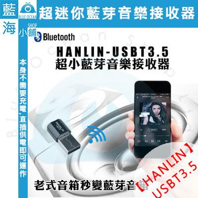 ★HANLIN-USBT3.5★ 超迷你藍芽音樂接收器 音箱 音響 車載音箱 藍芽接收器 手機藍芽 安卓 IOS