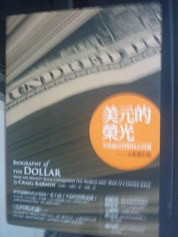 【書寶二手書T4/財經企管_LEF】美元的榮光:全球通用貨幣何去何從_克瑞格.卡爾明