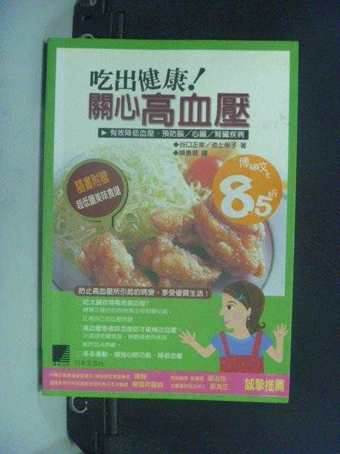 【書寶二手書T2/養生_JGN】吃出健康_關心高血壓預防腦心臟腎臟_谷口正信:池上保子