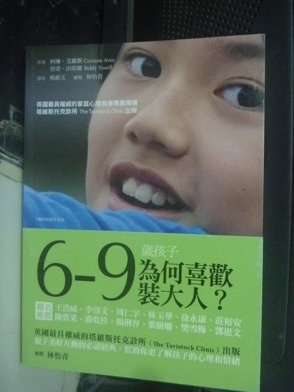 【書寶二手書T9/溝通_LDQ】6-9歲孩子,為何喜歡裝大人?_柯琳艾維斯, 碧蒂由耶爾