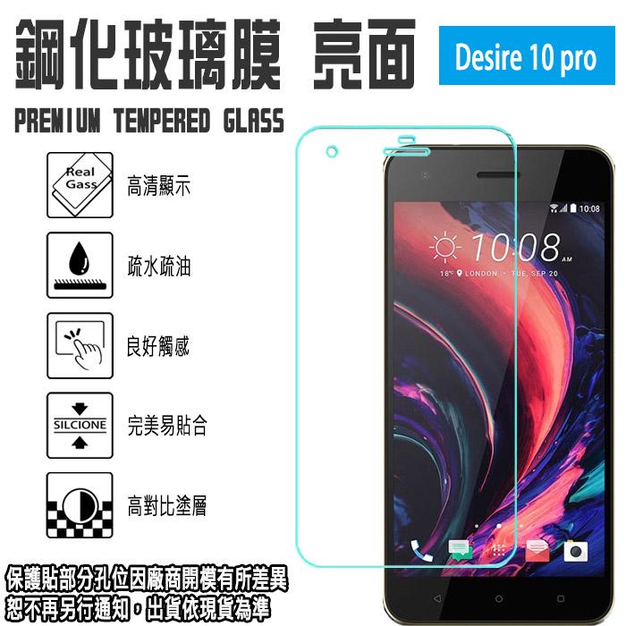 日本旭硝子玻璃 0.3mm 5.5吋 HTC Desire 10 Pro dual sim 鋼化玻璃保護貼/螢幕/高清晰/耐刮/抗磨/順暢度高/疏水疏油