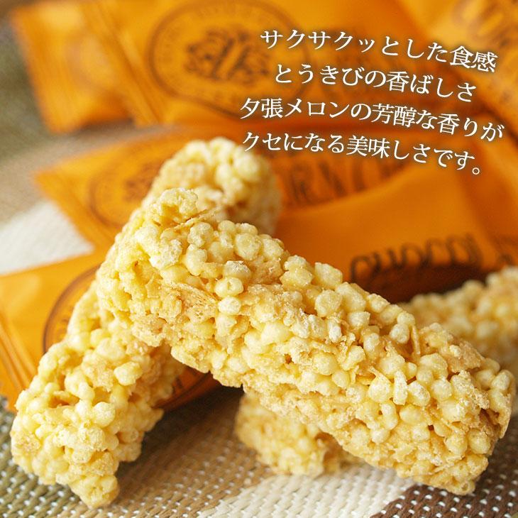 【地域限定】HORI北海道產巧克力玉米脆餅10入-哈密瓜 (75g)〈ホリ〉とうきびチョコ夕張メロン