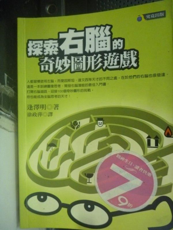 【書寶二手書T8/科學_JPG】探索右腦的奇妙圖形遊戲_徐政平, 逢澤明