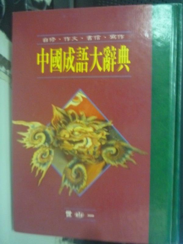 【書寶二手書T2/字典_JRF】中國成語大辭典_世一書局字典編輯委員會