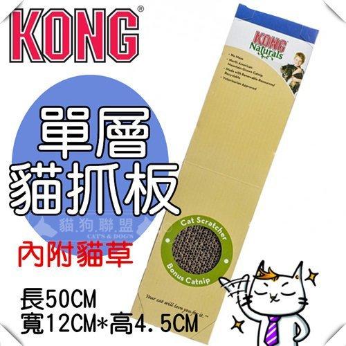 +貓狗樂園+ 美國KONG【瓦楞紙。單層。貓抓板】190元