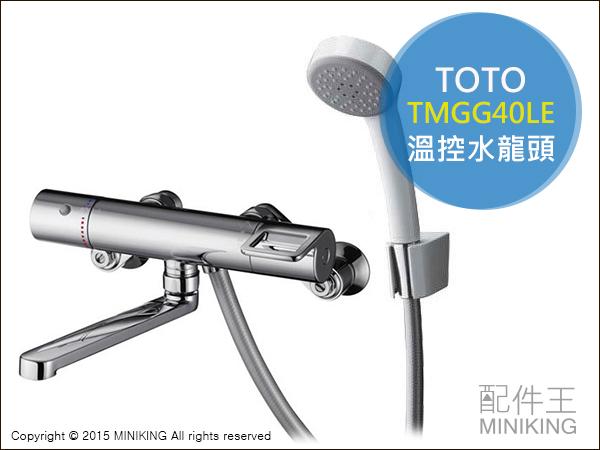 【配件王】日本代購 TOTO TMGG40LE 可溫控 恆溫 浴室水龍頭 淋浴龍頭 蓮蓬頭 溫控水龍頭 水龍頭 花灑