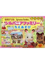 Sylvanian Families 森林家族益智遊戲訓練 3-6歲適讀