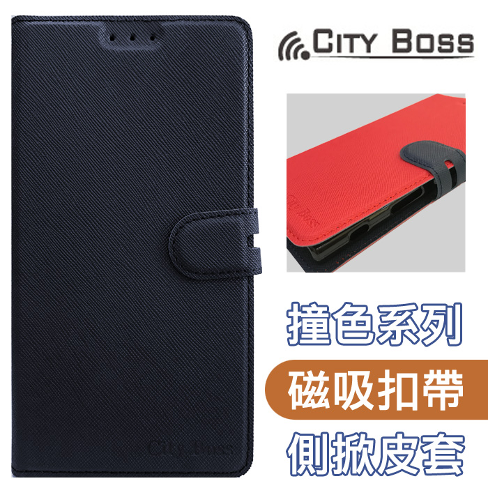 CITY BOSS 撞色混搭 5.2吋 SONY Xperia XZ/F8332 藍色 手機套 側掀磁扣皮套/保護套/背蓋/支架/手機殼/保護殼/卡片夾/可站立/TIS購物館