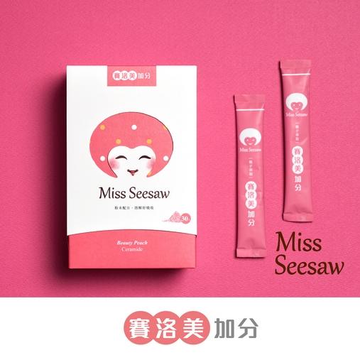 最新保水聖品-MS水蜜桃賽洛美(30包/盒)