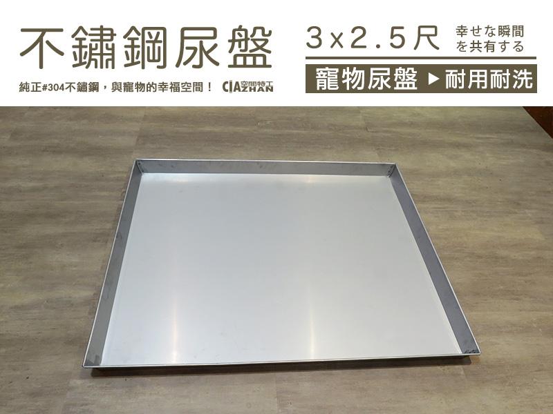 免運♞空間特工♞304不鏽鋼(3尺x2.5尺)尿盤 底盤 便盆 白鐵尿盤 寵物 狗籠 狗盤