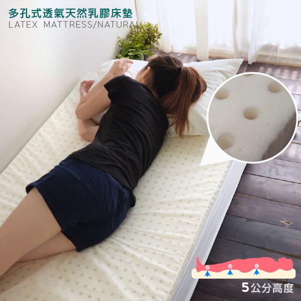【多孔式透氣天然乳膠床墊】(厚度5cm)/單人/雙人尺寸   絲薇諾