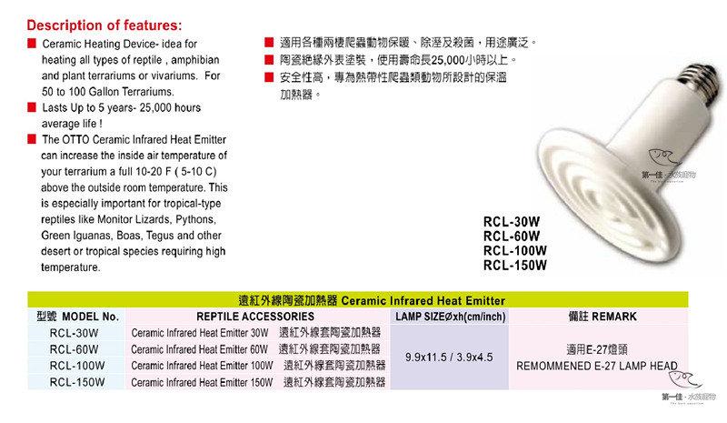[第一佳水族寵物] 台灣奧圖OTTO 爬蟲、烏龜保溫遠紅外線陶瓷加熱器(安全又實用) [L型-150W白色] 免運